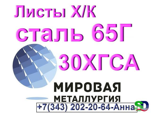 Листы холоднокатаные сталь 65Г и 30ХГСА - 1