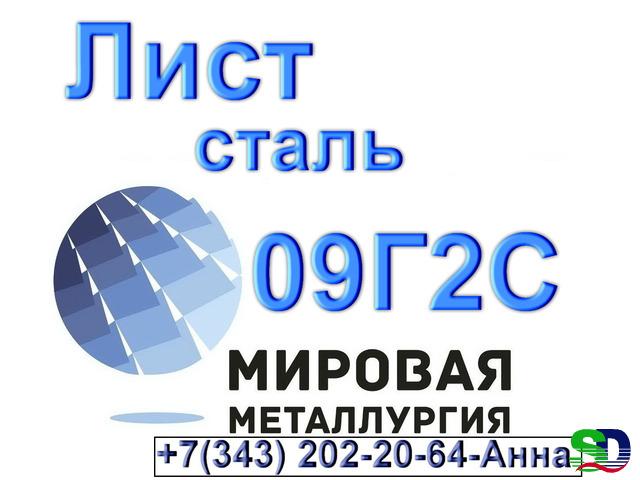 Лист сталь 09Г2С низколегированная - 1