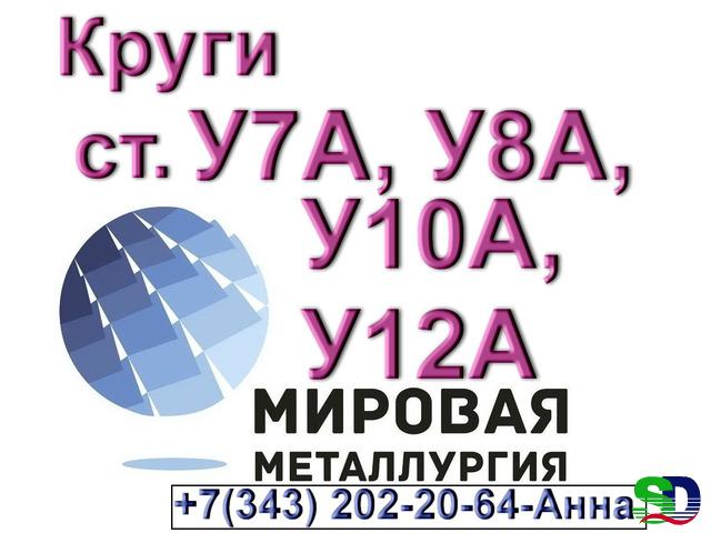 Круг инструментальной углеродистой стали У8А, ст.У10А, ст.У7А, ст.У12А - 1