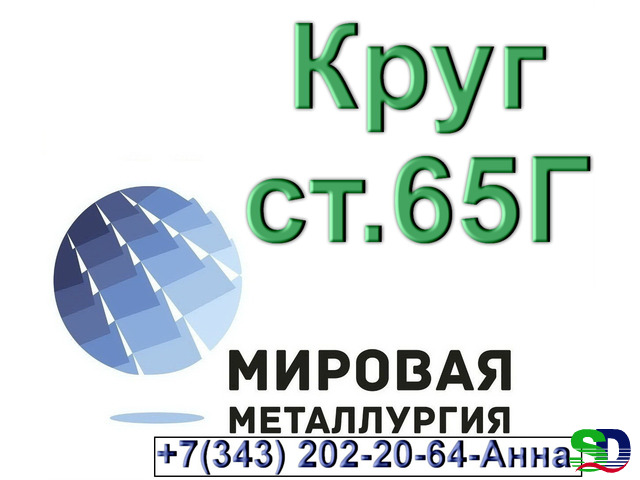 Круг стальной сталь 65Г - 1