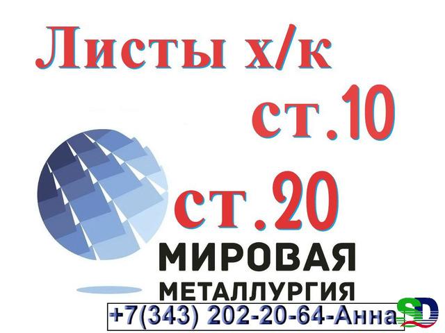 Лист сталь 10 холоднокатаный, сталь 20 холоднокатаные - 1