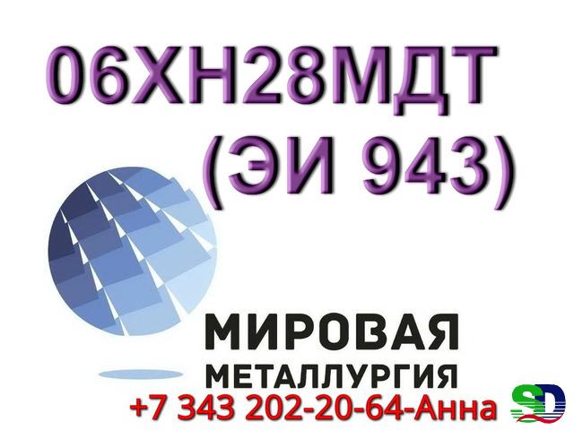 Круг сталь 06ХН28МДТ диаметром от 8 мм до 660 мм - 1