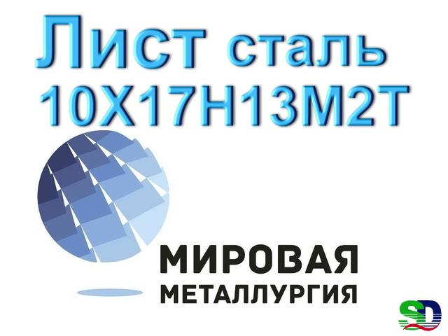 Лист сталь 10Х17Н13М2Т - 1