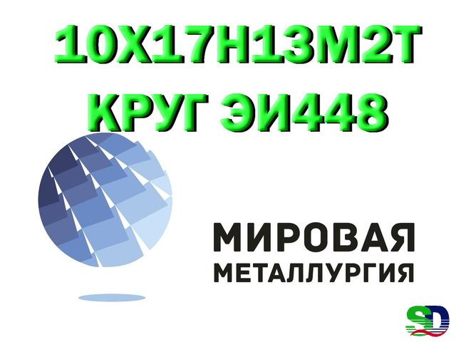 Продам сталь 10Х17Н13М2Т - 1