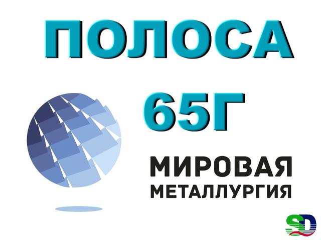 Лист 65Г, пружинный лист сталь 65Г, полоса ст.65Г - 1
