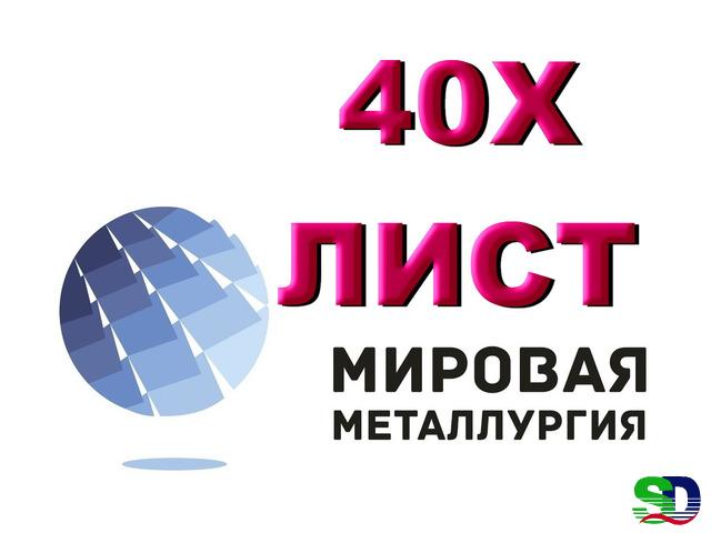Продам лист 40Х, сталь 40Х, лист стальной 40ХА, отрезать лист ст.40Х - 1