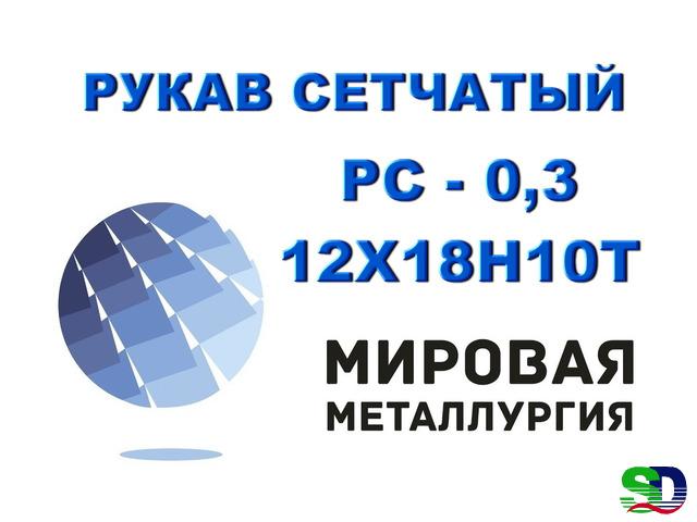Рукав сетчатый ТУ 26-02-354-85, РС-0,3 ст.12Х18Н10Т - 1