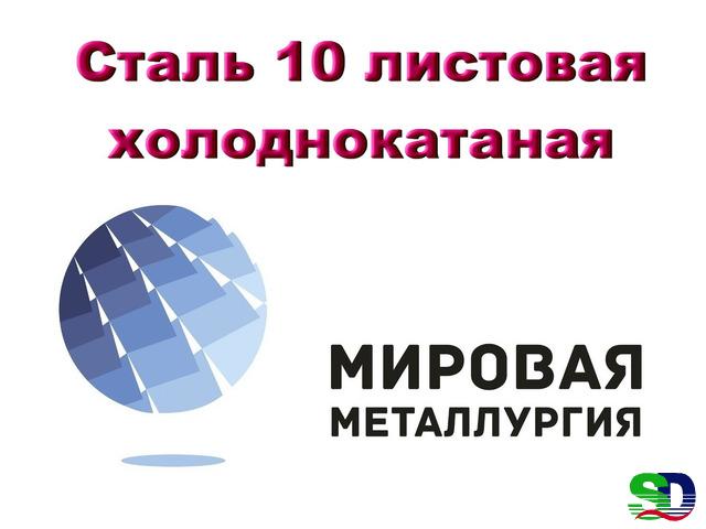 Сталь 10 листовая холоднокатаная , лист хк ст.10 ГОСТ 19904-90 - 1