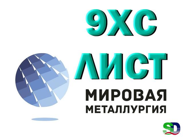 Полоса сталь 9ХС, лист стальной 9хс инструментальный ГОСТ 5950-2000 - 1
