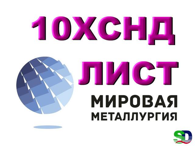 Сталь 10ХСНД листовая мостостроительная, лист 10ХСНД повышенной прочности - 1
