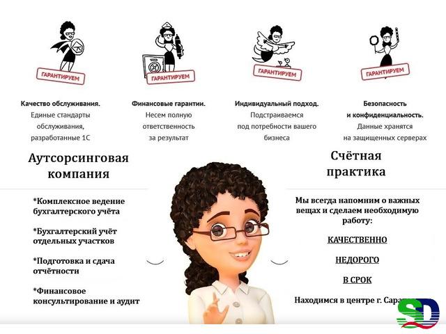 Бухгалтерские услуги, сопровождение, аутсорсинг - 2