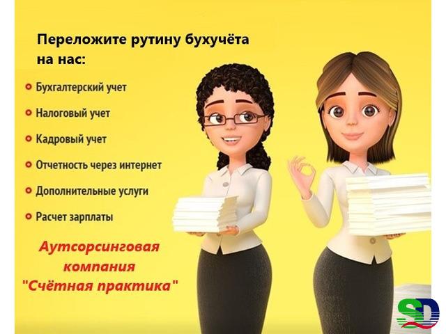 Бухгалтерские услуги, сопровождение, аутсорсинг - 3