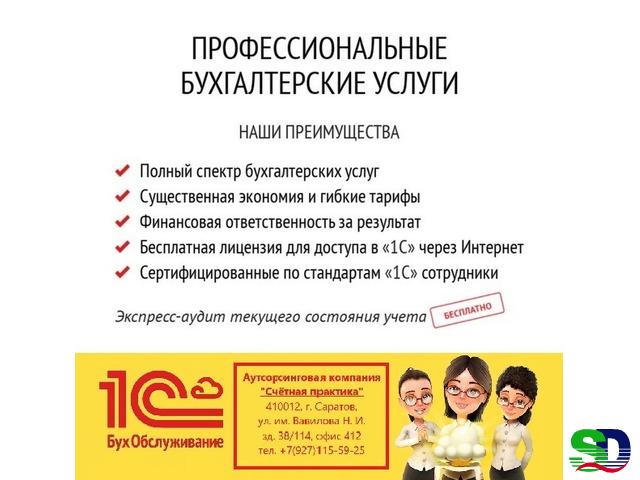 Бухгалтерские услуги, сопровождение, аутсорсинг - 5